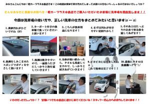 水島店の洗車場開放します!一緒にお手伝い。