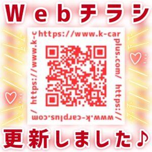 【23日~26日】Webチラシ公開