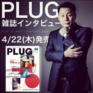 【告知】PLUG最新号に当店の社長が掲載されます!
