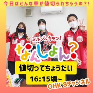 【値切ってちょ~だい!】5/7 16:15~テレビ出演!